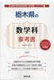 栃木県の数学科 参考書 2020 栃木県の教員採用試験「参考書」シリーズ7
