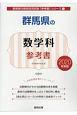 群馬県の数学科 参考書 2020 群馬県の教員採用試験「参考書」シリーズ7