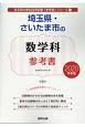埼玉県・さいたま市の数学科 参考書 2020 埼玉県の教員採用試験「参考書」シリーズ7