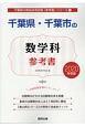 千葉県・千葉市の数学科 参考書 2020 千葉県の教員採用試験「参考書」シリーズ6