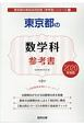 東京都の数学科 参考書 2020 東京都の教員採用試験「参考書」シリーズ6