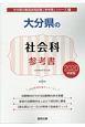 大分県の社会科 参考書 2020 大分県の教員採用試験「参考書」シリーズ5