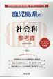 鹿児島県の社会科 参考書 2020 鹿児島県の教員採用試験「参考書」シリーズ5