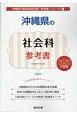 沖縄県の社会科 参考書 2020 沖縄県の教員採用試験「参考書」シリーズ5