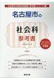 名古屋市の社会科 参考書 2020 名古屋市の教員採用試験「参考書」シリーズ5