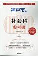 神戸市の社会科 参考書 2020 神戸市の教員採用試験「参考書」シリーズ5