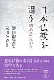 日本仏教を問う 宗学のこれから