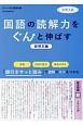 中学入試 国語の読解力をぐんと伸ばす 説明文編