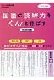 中学入試 国語の読解力をぐんと伸ばす 物語編