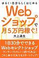 Webショップで月5万円稼ぐ! ゆるく・自分らしくはじめる