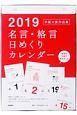 E501:名言・格言日めくりカレンダー(手帳大賞作品集) 2019