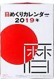 E502:日めくりカレンダー(中型) 2019