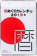E503 日めくりカレンダー(小型) 2019