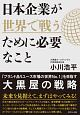 日本企業が世界で戦うために必要なこと 「ブランド品リユース市場の世界No.1」を目指す大