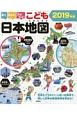見て、学んで、力がつく!こども日本地図 2019