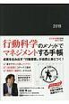ビジネス手帳(ブラック・見開き1週間バーチカル式) 2019