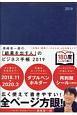 美崎栄一郎の「結果を出す人」のビジネス手帳 2019