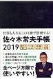 佐々木常夫手帳 2019