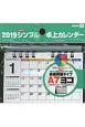 シンプル卓上カレンダー A7ヨコ 2019