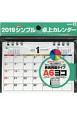 シンプル卓上カレンダー A6ヨコ カラー 2019