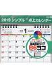 シンプル卓上カレンダー B6ヨコ カラー 2019