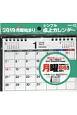 シンプル卓上カレンダー 月曜始まり B6ヨコ 2019