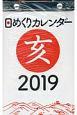 日めくりカレンダー B6 2019