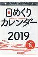 日めくりカレンダー B5 2019