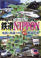 はっけん!鉄道NIPPON 地図と路線で知る47都道府県