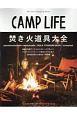 CAMP LIFE 2018-2019Autumn&Winter 焚き火道具大全