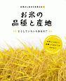 お米の品種と産地 お米のこれからを考える1 どうしていろいろあるの?