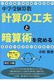 中学受験算数 計算の工夫と暗算術を究める<改訂3版>