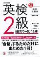 英検 2級 8日間で一気に合格! CD BOOK