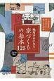 絶対幸せになる!家づくりの基本125 2019 いちばん最初に読んでおきたい家づくりの入門書