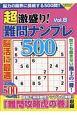超激盛り!難問ナンプレ500 (8)