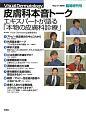 Visual Dermatology 2018臨時増刊号 皮膚科本音トーク