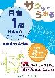 サクッとうかる 日商 1級 商業簿記・会計学 基礎編1 トレーニング