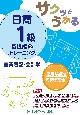 サクッとうかる 日商 1級 商業簿記・会計学 基礎編2 トレーニング