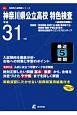 神奈川県公立高校特色検査 平成31年 高校別入試問題シリーズB0