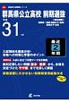 群馬県公立高校 前期選抜 平成31年 高校別入試問題シリーズE30
