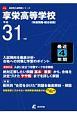 享栄高等学校 平成31年 高校別入試問題シリーズF18