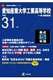 愛知産業大学工業高等学校 平成31年 高校別入試問題シリーズF21