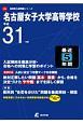 名古屋女子大学高等学校 平成31年 高校別入試問題シリーズF24