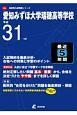 愛知みずほ大学瑞穂高等学校 平成31年 高校別入試問題シリーズF25
