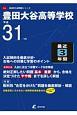 豊田大谷高等学校 平成31年 高校別入試問題シリーズF35