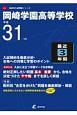 岡崎学園高等学校 平成31年 高校別入試問題シリーズF37