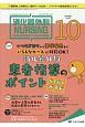 消化器外科ナーシング 23-10 2018.10 消化器疾患看護の専門性を追求する