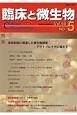 臨床と微生物 45-5 特集:感染制御に関連した微生物検査-アウトブレイクに備えて