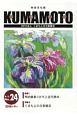 KUMAMOTO 2018.9 特集1:明治維新150年と近代熊本/特集2:くまもとの音楽風 総合文化誌(24)