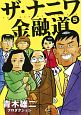 ザ・ナニワ金融道 (5)